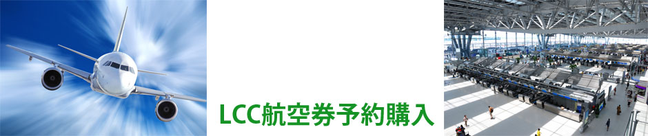 [LCC航空券予約購入]格安航空会社のチケット販売サイトまとめ